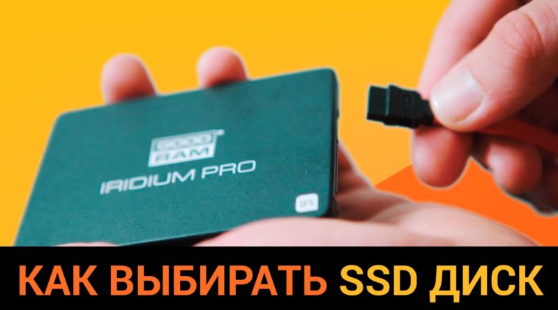 SSD-диск