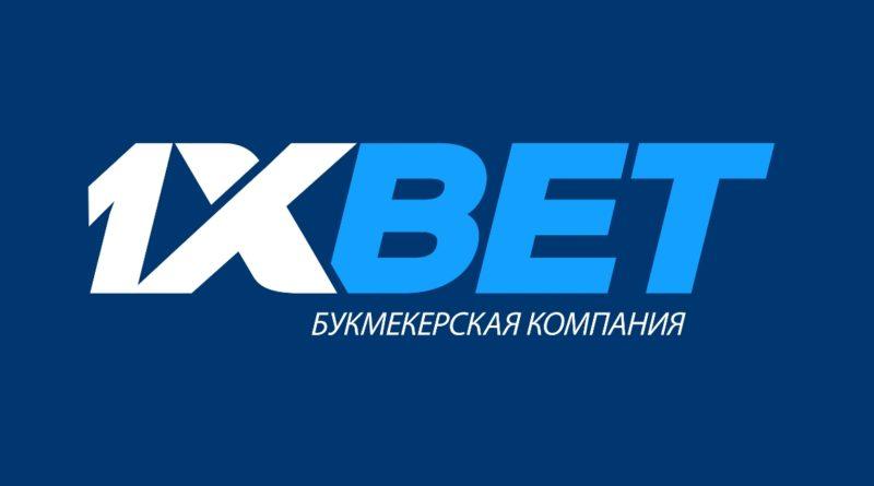 Обзор 1ХБЕТ — зеркало на регистрацию, вход на официальный сайт БК